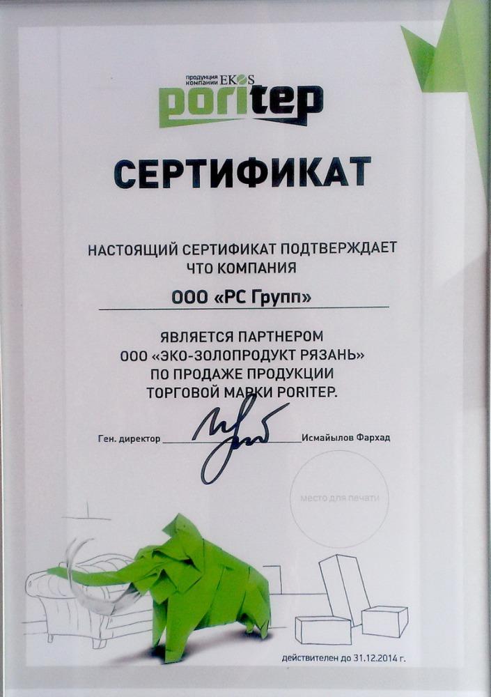 Сертификат партнера Поритеп