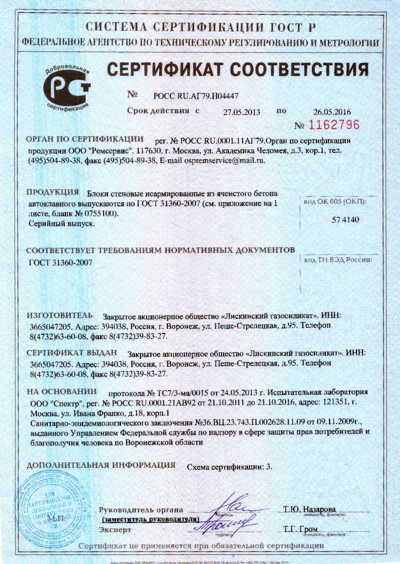 сертификат газосиликатные блоки Лиски Д600-1
