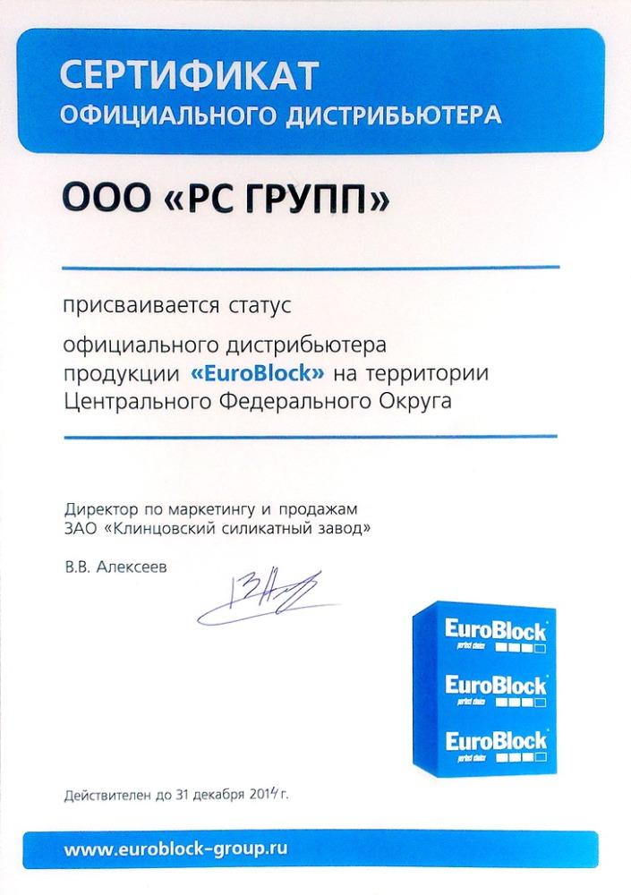 Сертификат партнера ЕвроБлок