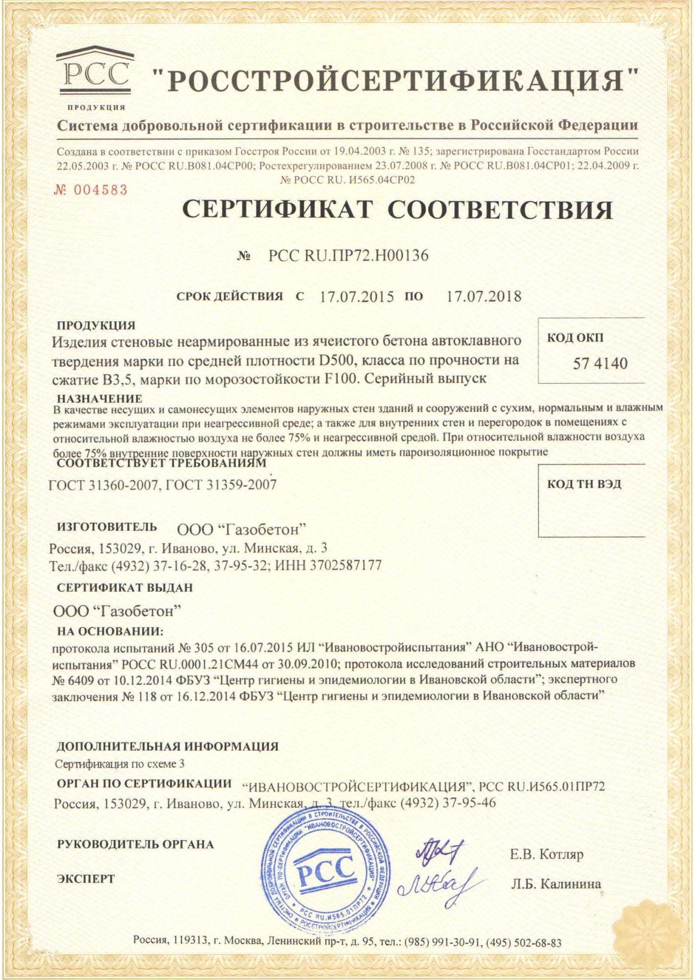 Сертификат на газобетонные блоки WKB D500