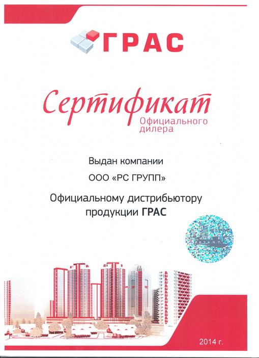 сертификат официального дилера ГРАС