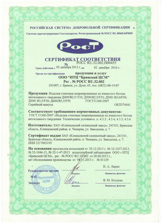 Сертификат на газобетонные блоки ЕвроБлок