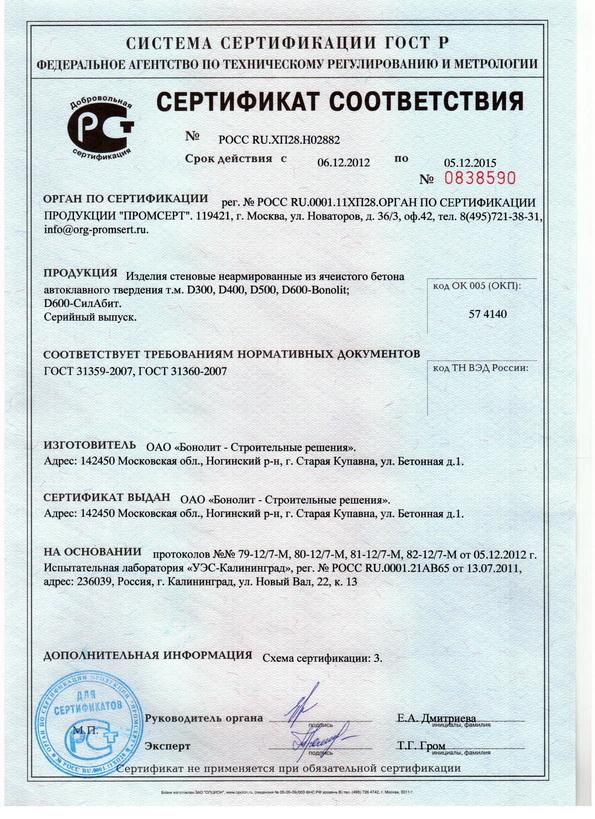 сертификат на газобетонные блоки Бонолит
